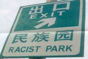 7 Racist Park